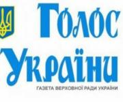 """Golos Ukrainy"" published an open letter of the Ukrainian Stock Breeders Association to Prime Minister Volodymyr Hroisman"