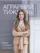 Exclusive interview with the head of the Ukrainian Stock Breeders Association Iryna Palamar in the magazine 'Agrarniy Tyzhden""